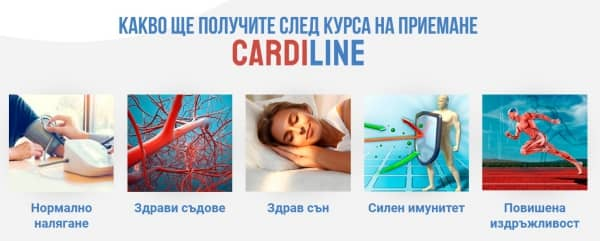 Cardiline ефект и резултат