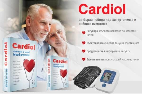 cardiol капсули, коментари и цена, хипертония