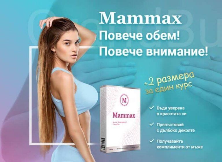 Mammax капсули, коментари и мнения, цена в България