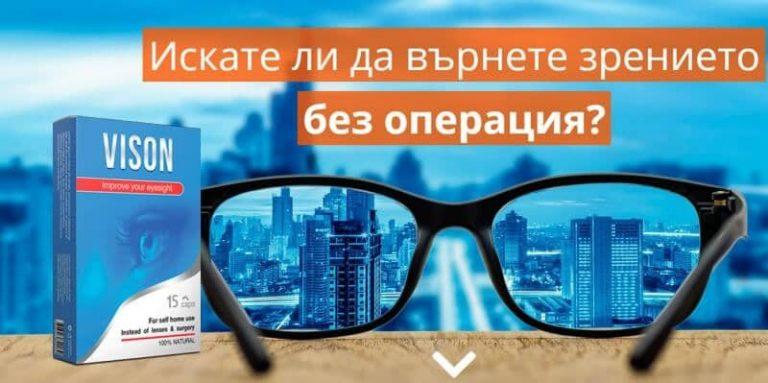 VisON капсули, коментари и цена в България