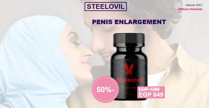 Steelovil Price Egypt
